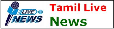 Tamil News Live | Today News in Tamil | Tamil Live News