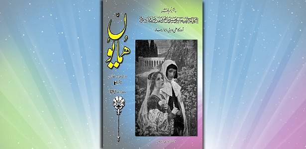 Humayun-01-1935 pdf