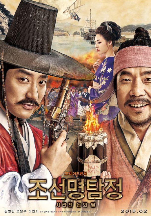 Sinopsis Detective K: Secret of the Lost Island (2015) - Film Korea
