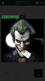 джокер с картой в зубах и пистолетом