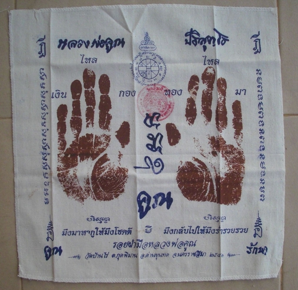 Pha Yant LP Koon handprints