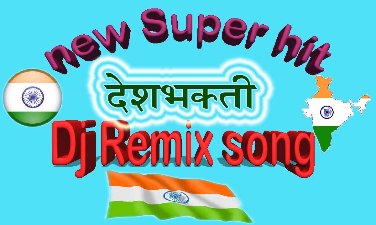 Ammco bus : New desh bhakti song 2018 dj remix download