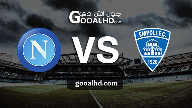 مشاهدة مباراة نابولي وامبولي بث مباشر اليوم اونلاين 03-04-2019 في الدوري الايطالي