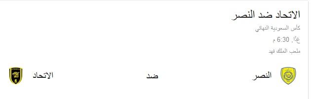موعد مباراة الاتحاد والنصر والقنوات الناقلة 10-3-2017 كأس ولي العهد السعودي للمحترفين