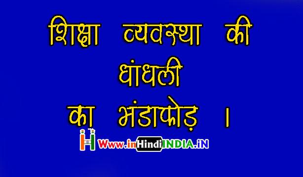 siksha vyawastha ki dhandhli ka bhanthfod