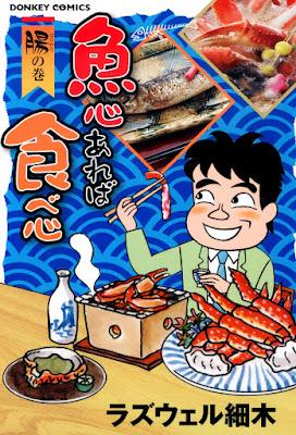 [Manga] 魚心あれば食べ心 第01-05巻 [Uogokoro Areba Tabegokoro Vol 01-05] Raw Download