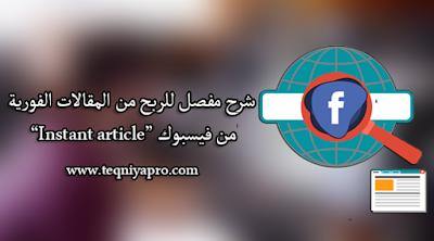 """شرح مفصل للربح من المقالات الفورية """"Instant article"""" من فيسبوك"""