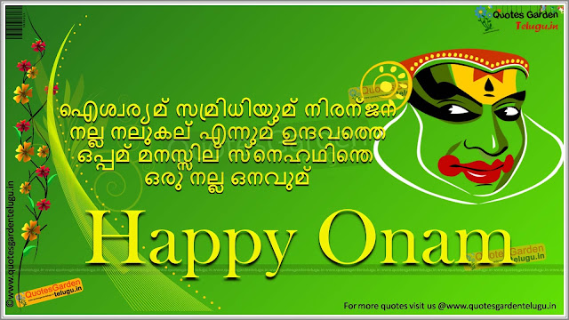 Onam 2016 Greetings - Onam 2016 quotes - Onam 2016 messages in Malayalam