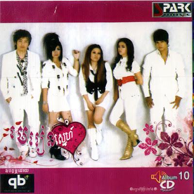 Spark CD Vol 10