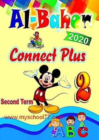 كتاب الباهرConnect Plus   للصف الثانى الابتدائى ترم ثانى 2020