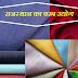 Textile Industries in Rajasthan - राजस्थान का वस्त्र उद्योग