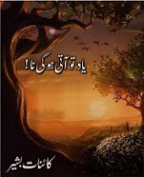 Yaad to aati ho gi na Novel by Kainaat Bashir