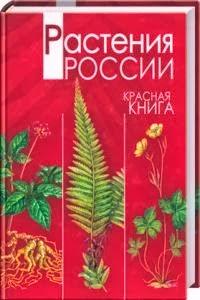 http://biodat.ru/db/rbp/index.htm
