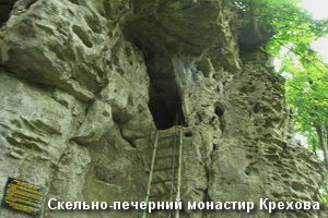 Скельно-печерний монастир Крехова