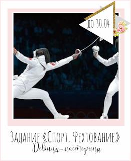 """Задание № 8 """"Спорт. Фехтование"""""""