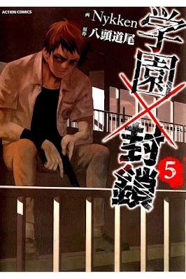 学園×封鎖 第01-05巻 [Gakuen x Fuusa vol 01-05] rar free download updated daily