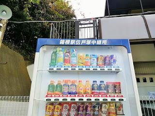 箱根駅伝戸塚中継所と書かれた特製の自販機