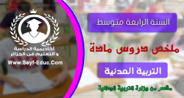 ملخص دروس التربية المدنية للسنة الرابعة متوسط من وزارة التربية الوطنية