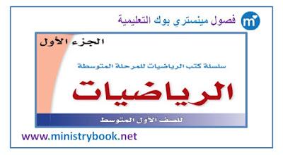 كتاب الرياضيات للصف الاول متوسط الجزء الاول 2018-2019-2020-2021