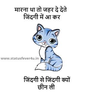 मारना था तो जहर दे देते sad sahyri in hindi