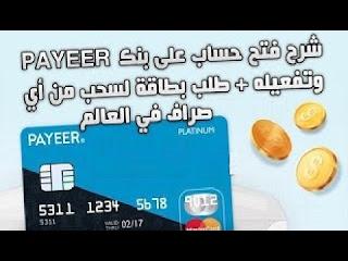 شرح  موقع Payeer وكيفية  الحصول على بطاقة باير