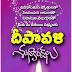 Telugu deepavali greetings mobile wallpapers - Diwali 2016 Greetings in telugu quotes messages