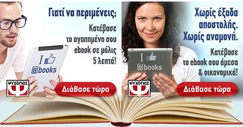 Βιβλία, e-books, Ψυχογιός