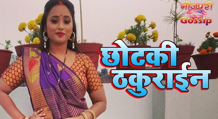 Bhojpuri movie Chotki Thakurain 2019 wiki, full star-cast, Release date, Actor, actress, Song name, photo, poster, trailer, wallpaper