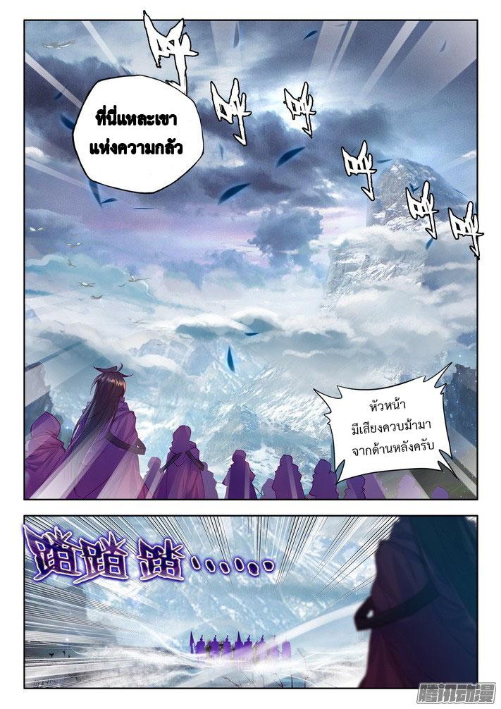 อ่านการ์ตูน Shen Yin Wang Zuo 68 ภาพที่ 21
