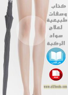 كتاب - وصفات طبيعية للحد والتخلص من سواد الركبة