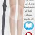 كتاب وصفات طبيعية لعلاج سواد الركبة pdf