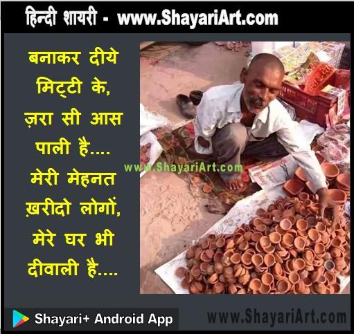 बनाकर दीये - Diwali Shayari