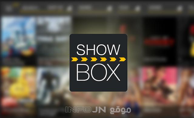 تنزيل تطبيق مشاهدة الأفلام والمسلسلات Show Box مع الترجمة العربية