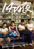 Download Film 14 That Night (2016) DVDRip Subtitle Indonesia