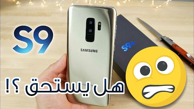 هاتف ساسمونج جالكسي إس 9 و إس 9 بلس بسعر صادق وهل يستحق الشراء ؟!