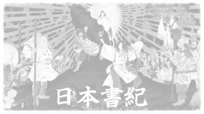 人文研究見聞録:『日本書紀』による日本神話(まとめ)