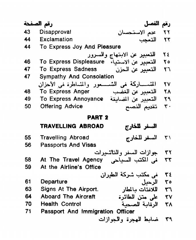 كتاب محادثات انجليزية pdf