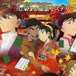 Detective Conan Movie 21 : The Crimson Love Letter Subtitle Indonesia