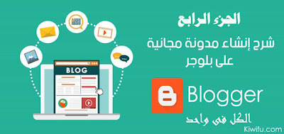 كيفية انشاء مدونة بلوجر الجزء الرابع