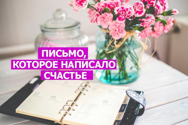 Image result for письмо которое написало счастье