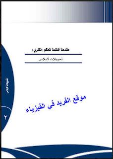 تحميل كتاب تحويلات لابلاس pdf ، أمثل ، مسائل محلول