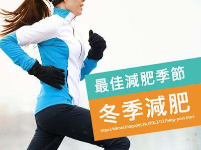 研究發現,冬季減肥效果最佳,這是因為人在寒冷環境中運動所消耗的熱量,比在溫暖環境中要多得多。