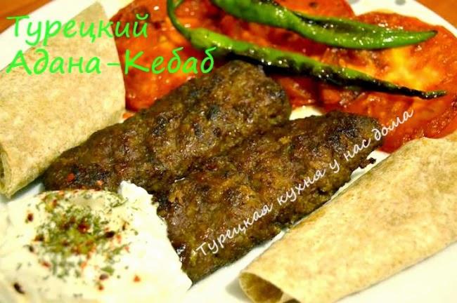 турецкий адана кебаб в домашних условиях