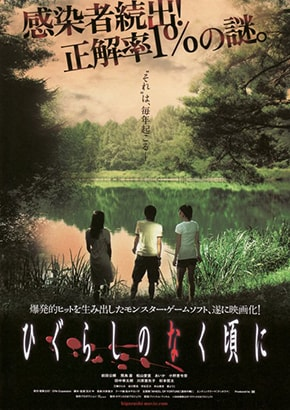 Higurashi no naku koro ni Shrill Cries of Summer