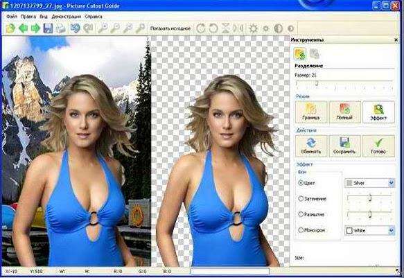 Picture Cutout Guide - Απομονώστε αντικείμενα και ανθρώπους από φωτογραφίες