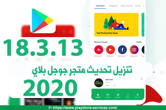 تحديث متجر جوجل بلاي 2020 - تنزيل Google Play Store 17.9.17 أخر إصدار