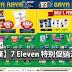 【好康】7 Eleven 特定商品只需RM1!还有买一送一!