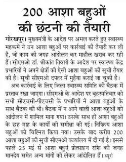 UP Asha Bahu Latest News 2018:- Update of 22 June