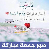 جمعه مباركه فيس بوك