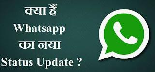 whatsapp-new-status-update-in-hindi